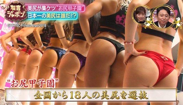 Japanese ass show